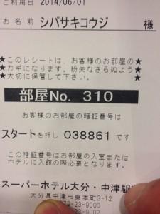 2014-06-01 19.22.55