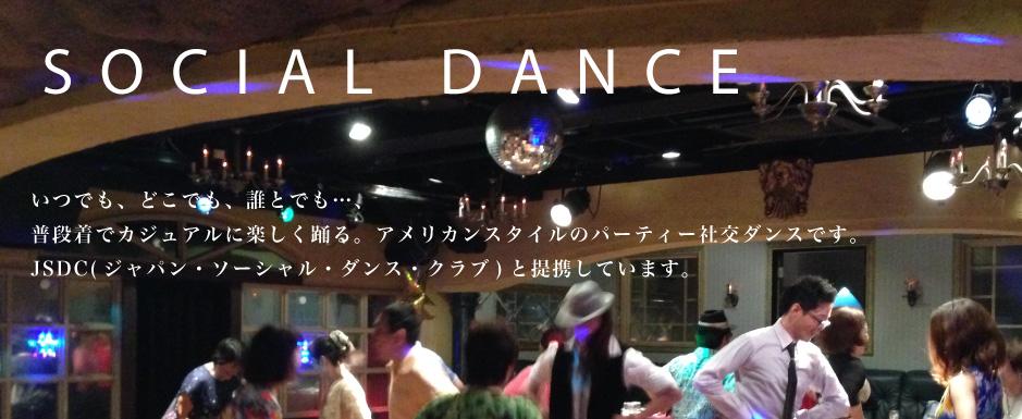 社交ダンス(JSDC)