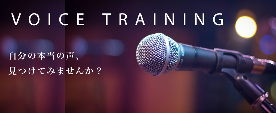ヴォイストレーニング
