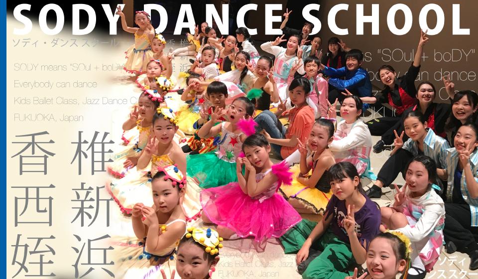 ソディ・ダンススクール