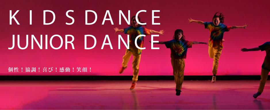 キッズダンス/ジュニアダンス
